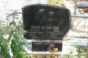 Памятник гранитный,сколотый( стела 90*50*8 подставка 50*20*15)