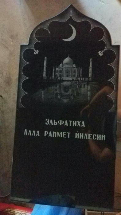 мусульманский памятник грантный
