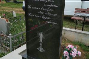 эпитафия на памятнике из габро
