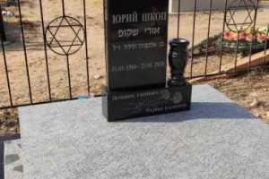 Памятник - волна, со звездой давида