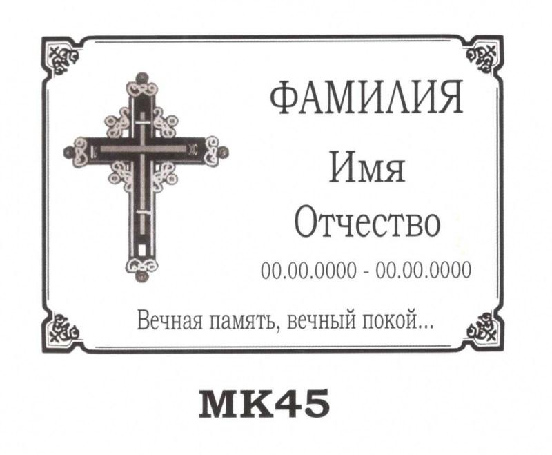 вариант 45