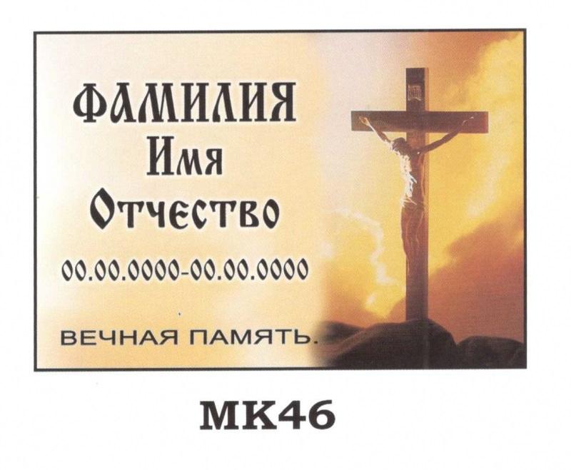 вариант 46